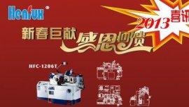 供应兴富祥品牌HFC-1206T型号高精度无心磨床