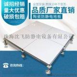 珠海沈飛陶瓷磚面全鋼防靜電地板直銷廠