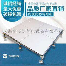 珠海沈飞陶瓷砖面全钢防静电地板直销厂
