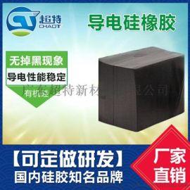 密封特种导电硅橡胶 高导电性拉伸强度高 厂家直销