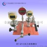 MY-QT10压力表检测台厂家供应