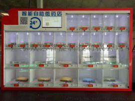 众乐科技自助售药机  智能化售药机供应