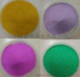 染色彩砂色漿 陶瓷燒結綵砂色漿