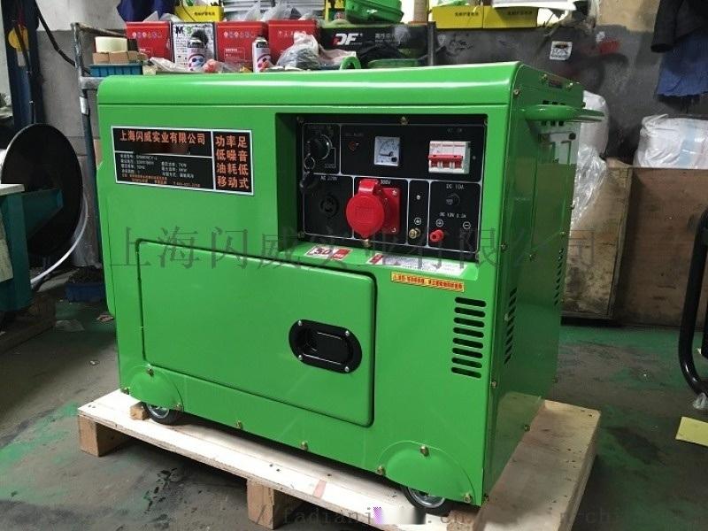 閃威發電機8KW靜音柴油發電機組