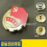 党徽现货,上海高品质金属徽章,支持定制