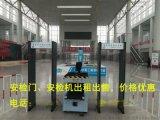 北京安检门出租安检机出租安检仪X光机租赁
