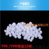 厂家直销优质耐磨高弹性透明TPE塑胶原料颗粒