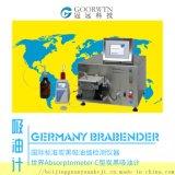 Absorptometer C型炭黑吸油計德國進口