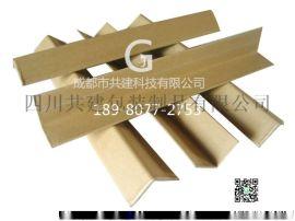 纸护角定制,成都纸护角,共建包装纸护角规格齐全