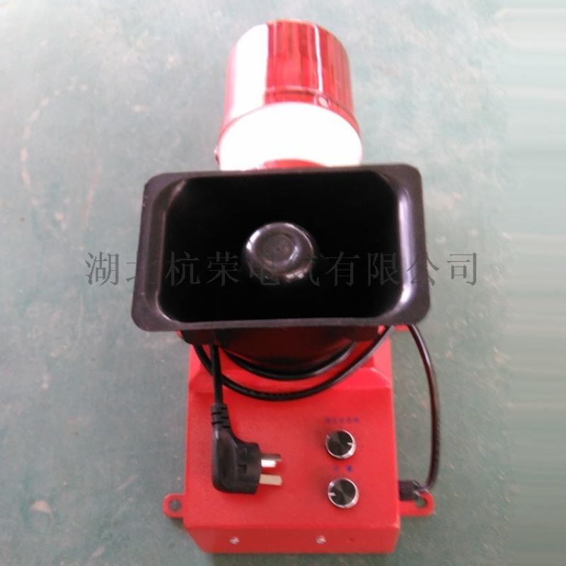新疆聲光報警器KBX-220