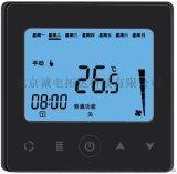 地暖溫控器 RS485 遠程通訊