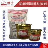 筑牛ZN-200溶剂型环氧灌浆料-树脂灌浆料