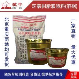 築牛ZN-200溶劑型環氧灌漿料-樹脂灌漿料