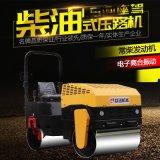 双钢轮座驾压路机自行式小型压路机850座驾压路机
