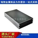 定制加工鋁型材外殼電源外殼金屬外殼LED電源外殼
