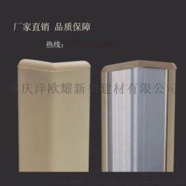 重庆PVC护墙角 防撞护墙角 铝板配pvc单色护角