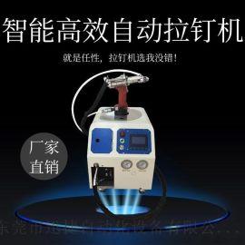 厂家可定制飞效铆钉机自动送料拉钉机