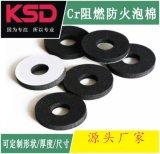 上海CR泡棉衝型,CR泡棉密封圈,CR泡棉密封條