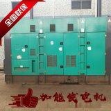 发电机组厂家 300kw康明斯柴油发电机