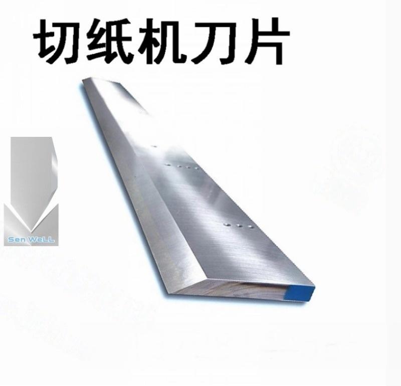切纸机刀片 波拉切纸刀 镶钢切纸刀 裁纸机刀片