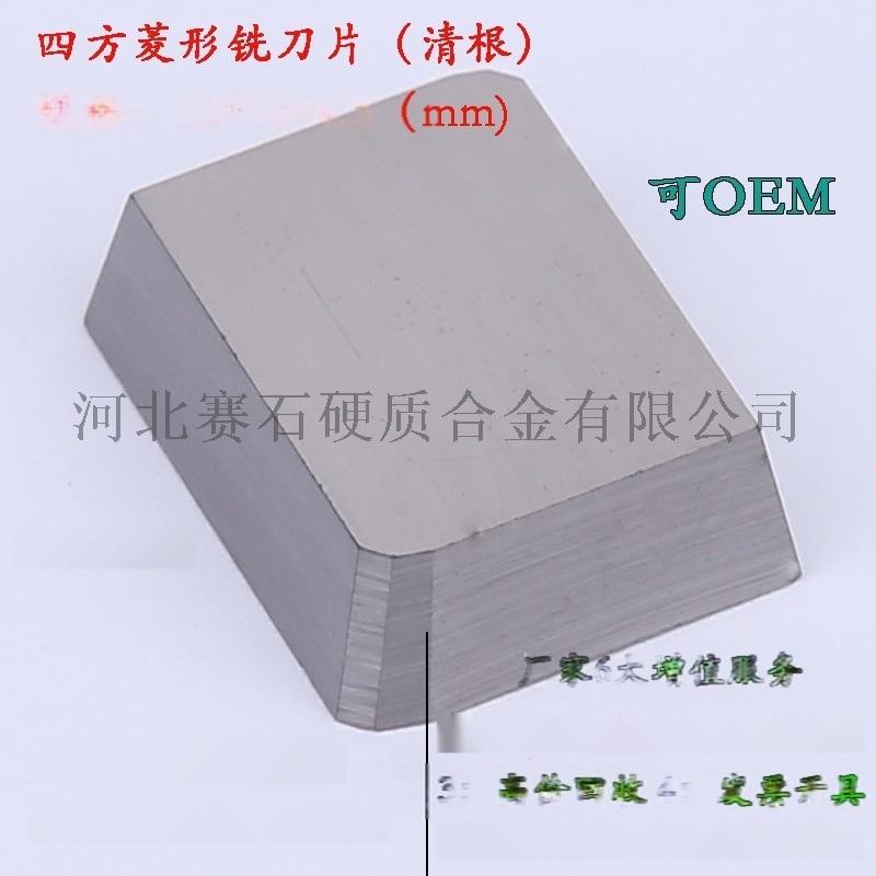 硬质合金菱形清根铣刀片12*16钨钢刀块