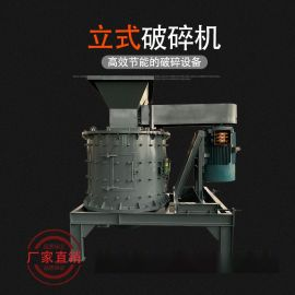 鹅卵山石制砂设备复合型全自动立式制砂机破碎设备机器