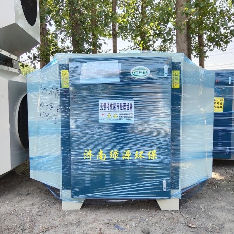 光氧淨化器 光氧催化 光氧環保設備 廢氣處理設備