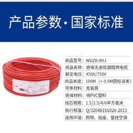 南京WDZN-BYJ1.0 1.5 2.5-4-6 10 16铜芯绝缘导线