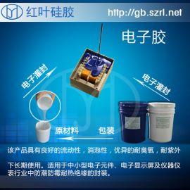 芯片灌封硅胶 广东红叶灌封硅胶电子胶