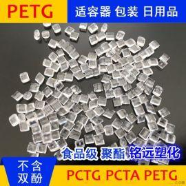 PCTG香水瓶专用料 DN011 食品高抗冲