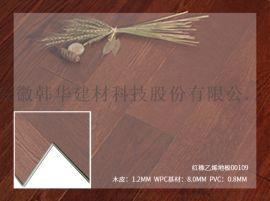 雪雁 实木复合乙烯无醛地板红橡贴皮vspc
