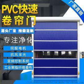 pvc快速卷帘门无尘车间净化室自动升降感应门