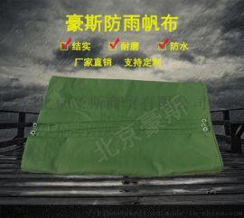 耐磨加厚PVC防雨布加厚帆布遮雨布蜂箱货车苫布