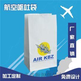 航空呕吐袋定制生产厂家 高铁垃圾纸袋