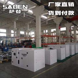 12KW静音柴油发电机 上海萨登柴油发电机