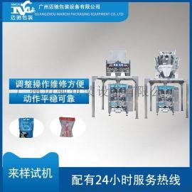 膨化食品包装机,组合称重包装机,广州迈驰包装