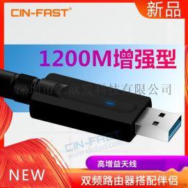 RTL8812BU无线网卡USB双频无线网卡1200m无线网卡 CINFAST X-1200AR 1200m无线网卡 WiFi接收器1200m无线网卡