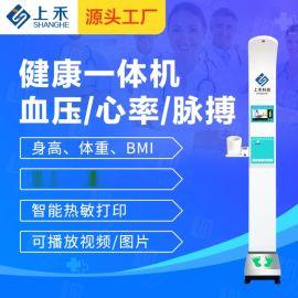 进口全自动身高体重血压测量仪 语音播报