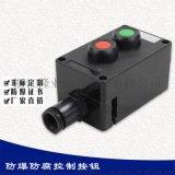 防爆防腐控制按钮 带灯主令控制器操作柱 三防按钮