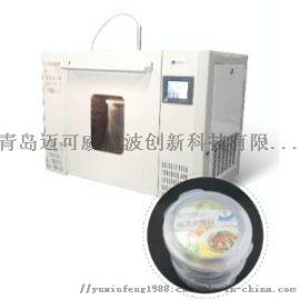 塑料一次性餐饮具检测专用微波炉