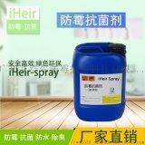 防霉抗菌剂,喷涂使用,低价实惠,艾浩尔供应