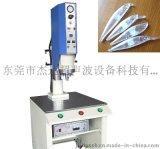 超聲波塑料焊接機,超聲波塑焊機