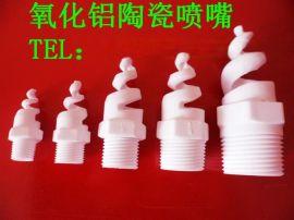 氧化铝陶瓷喷嘴