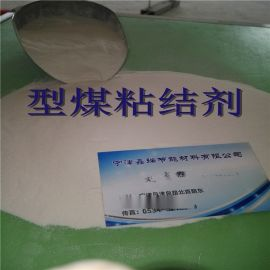 环保型煤粘结剂煤粉粘结剂不增加灰分不降低热值