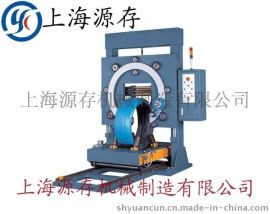 上海源存直销轮胎钢带缠绕机/模具翻转机机冷收缩机(用途广泛)