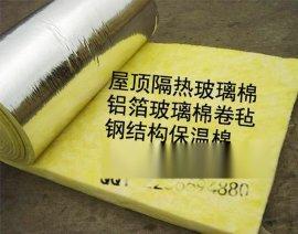 河源铝箔玻璃棉厂家批发