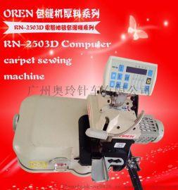 电脑地毯锁边机RN-2503D  汽车脚垫锁边机