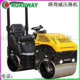 ROADWAY 壓路機  小型駕駛式手扶式壓路機 廠家供應液壓光輪振動壓路機RWYL24C網路直銷