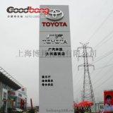 丰田4S店立牌定制 亚克力吸塑立牌 户外LED展示立牌