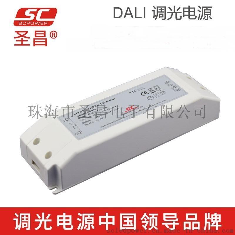圣昌45W DALI调光电源 恒流500mA 700mA 900mA 1050mA 1400mA LED驱动电源